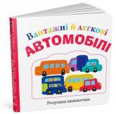 купити: Книга Вантажні й легкові автомобілі