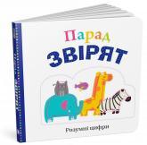 купити: Книга Парад звірят