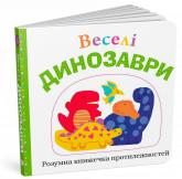 купити: Книга Веселі динозаври