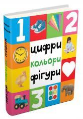 купити: Книга Цифри, кольори, фігури