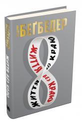 купити: Книга Життя без краю