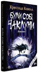 купити: Книга Були собі чаклуни: чари перші