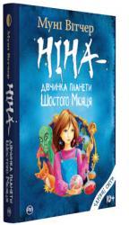 купити: Книга Ніна — дівчинка планети Шостого Місяця