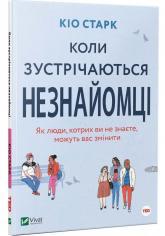 купить: Книга Коли зустрічаються незнайомці