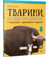 buy: Book Тварини про яких варто дізнатися