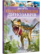 купить: Книга Дитяча енциклопедія динозаврів та інших викопних тварин