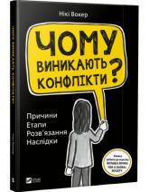 купити: Книга Чому виникають конфлікти?