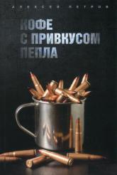 купить: Книга Кофе с привкусом пепла