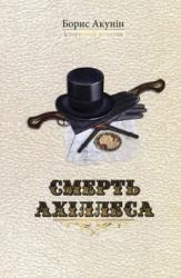 купити: Книга Смерть Ахiллеса