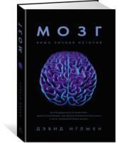 купить: Книга Мозг. Ваша личная история