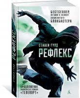 "buy: Book Рефлекс. Продолжение романа ""Телепорт"""