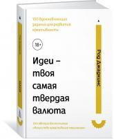 купити: Книга Идеи - твоя самая твердая валюта. 100 вдохновляющих заданий для развития креативности