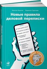купить: Книга Новые правила деловой переписки
