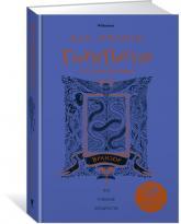 купити: Книга Гарри Поттер и Тайная комната (Вранзор)