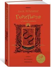 купити: Книга Гарри Поттер и Тайная комната (Гриффиндор)