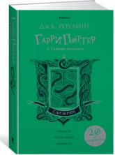 купити: Книга Гарри Поттер и Тайная комната (Слизерин)