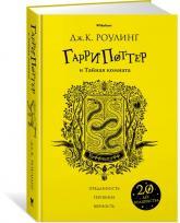 купити: Книга Гарри Поттер и Тайная комната (Хуффльпуфф)