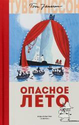 купити: Книга Опасное лето