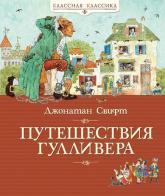 купити: Книга Путешествия Гулливера