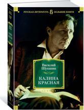 купить: Книга Калина красная