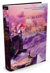 купить: Книга Далекие Шатры