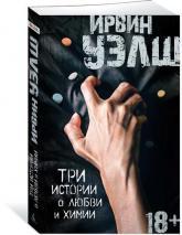 купить: Книга Три истории о любви и химии