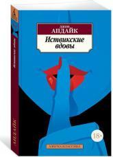 купить: Книга Иствикские вдовы