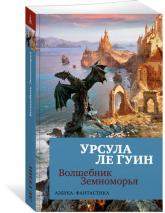 купити: Книга Волшебник Земноморья
