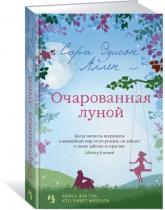 купить: Книга Очарованная луной
