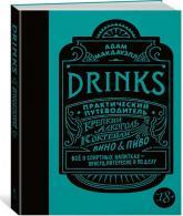 купити: Книга Drinks. Практический путеводитель