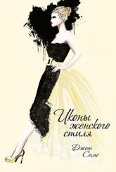 купити: Книга Иконы женского стиля