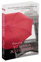 купить: Книга Улыбка женщины