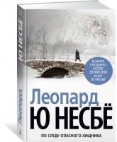 купити: Книга Леопард