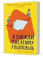 купить: Книга Я завжди писатиму у відповідь