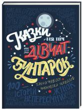 купить: Книга Казки на ніч для дівчат-бунтарок
