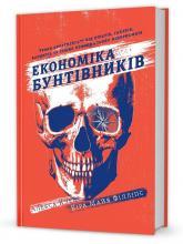 купить: Книга Економіка бунтівників