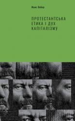купить: Книга Протестантська етика і дух капіталізму