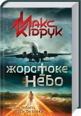 купить: Книга Жорстоке небо