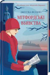 купить: Книга Мітфордські вбивства