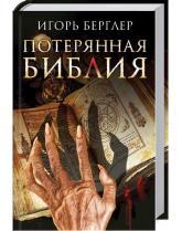 купить: Книга Потерянная Библия