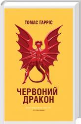 купить: Книга Червоний Дракон