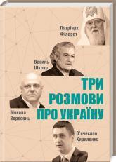 купити: Книга Три розмови про Україну