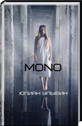 купити: Книга MONO