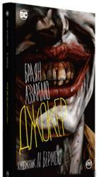купить: Книга Джокер