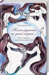 купить: Книга «Колись русалки по землі ходили…». Жіночі образи української міфології