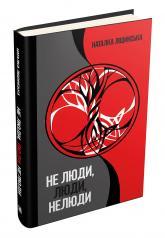 купить: Книга Не люди, люди, нелюди