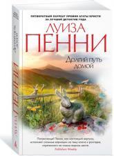 купити: Книга Долгий путь домой