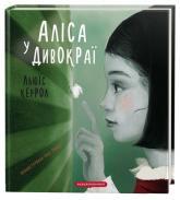 купити: Книга Аліса у Дивокраї