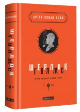 купить: Книга Шерлок Голмс: повне видання у двох томах. Том 1