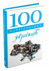 купить: Книга Сто найвідоміших українців